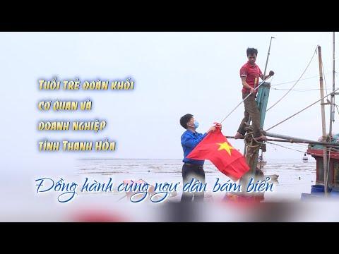 Tuổi trẻ Đoàn Khối Cơ quan và Doanh nghiệp tỉnh Thanh Hóa đồng hành cùng ngư dân bám biển