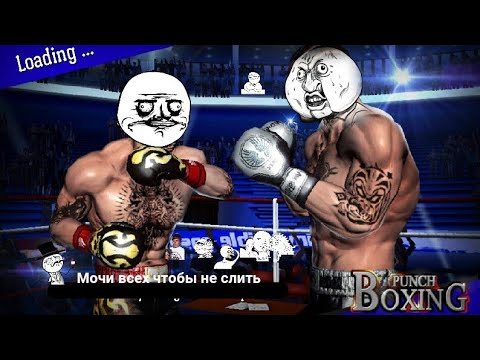 Бокс, бокс. Играю в Punch Boxing.