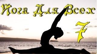 Йога урок 7 - Разминка для медитации(Сайт о красоте и здоровье - http://enifer.ru Мой сайт - http://allavoronkova.com/ Серия уроков по хатха-йоге с Аллой Воронковой.У..., 2013-01-19T14:53:46.000Z)