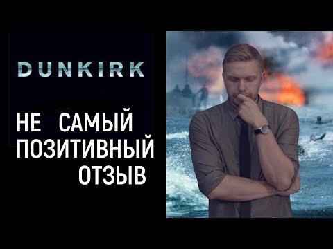 Дюнкерк (2017), обзор: Mad Max от мира Нолана.