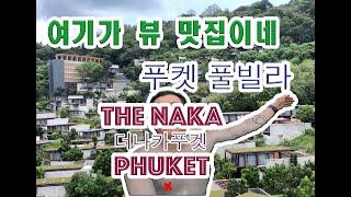 the naka phu…
