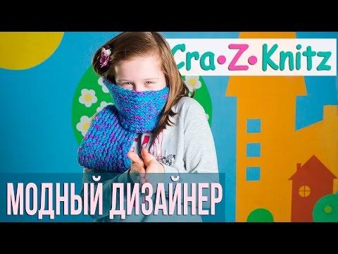 """Cra-Z-Knitz """"Модный дизайнер"""": обзор набора для творчества"""