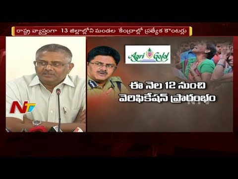 AP DGP Sambasiva Rao Press Meet over AgriGold Issue || NTV