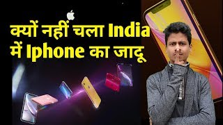 Why has Apple failed in India full review In Hindi | Nasrullah