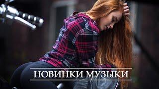 Лучшие ХИТЫ 2020 ⚡ Топ Музыка Апрель 2020 ⚡ Русская Музыка ⚡ Новинки Музыки ⚡ Russische Musik #2