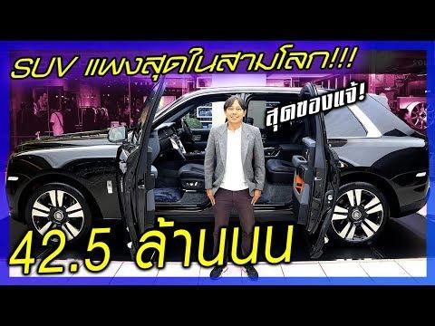 ครั้งแรกในชีวิต!!! เจาะรถหรู SUV Rolls-Royce อัลตราลักชัวรี่ที่สุดและแพงที่สุดในโลก
