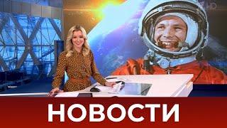 Фото Выпуск новостей в 09:00 от 12.04.2021