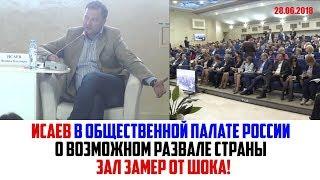 Исаев в Общественной палате РФ. ЗАЛ ЗАМЕР ОТ ШОКА!