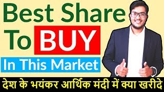 Best Share to Buy in this Market ? The Slow Down Reality ? Best Share to Invest for Long Term