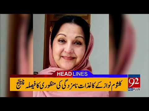 92 News Headlines 12:00 PM - 18 August 2017 - 92NewsHDPlus