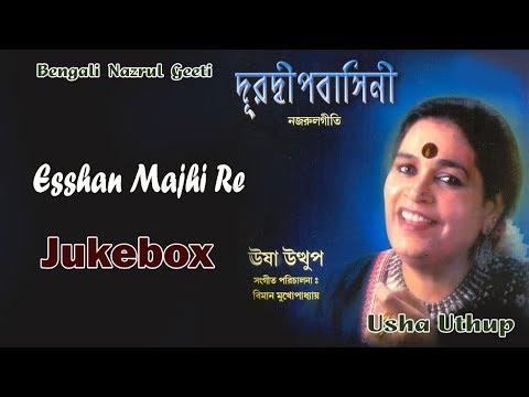 Dur Depabasini | Usha Uthup | Audio Jukebox | Bengali Nazrul Geeti | Gathani Music