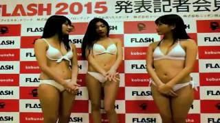 「ミスFLASH2015グランプリ」に選ばれたあべみほさん、為近あんなさん、...