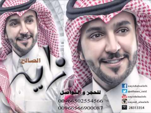 Download زايد الصالح - عافني و راح النسخة الأصلية | جلسة 2014 Mp4 baru