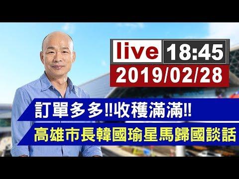 【完整公開】訂單多多!!收穫滿滿!! 高雄市長 韓國瑜星馬歸國談話