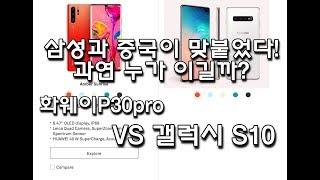 삼성 갤럭시s10 , 화웨이 최고의 플래그쉽폰인  p30pro가 이길수 있을까?