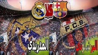 شاهد الفرق بين جماهير برشلونة وجماهير ريال مدريد [الميرنقيVsالبلوقرانا]