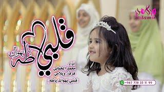 أنشودة - قلبي يهواك ياطه - محمد الحبابي - ويلامي
