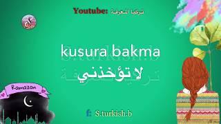 تعلم اللغة التركية | أفعال الأمر الأهم بالجمل التركية
