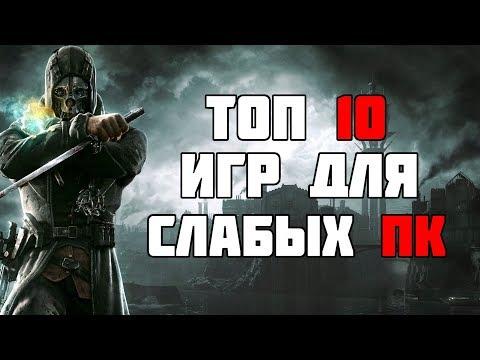 ТОП 10 КРУТЫХ