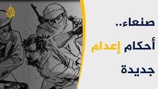 🇾🇪 محكمة تابعة للحوثيين تقضي بإعدام 30 يمنيا