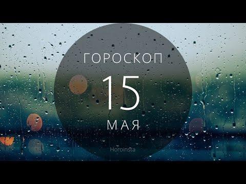 Гороскоп 15 мая 2020