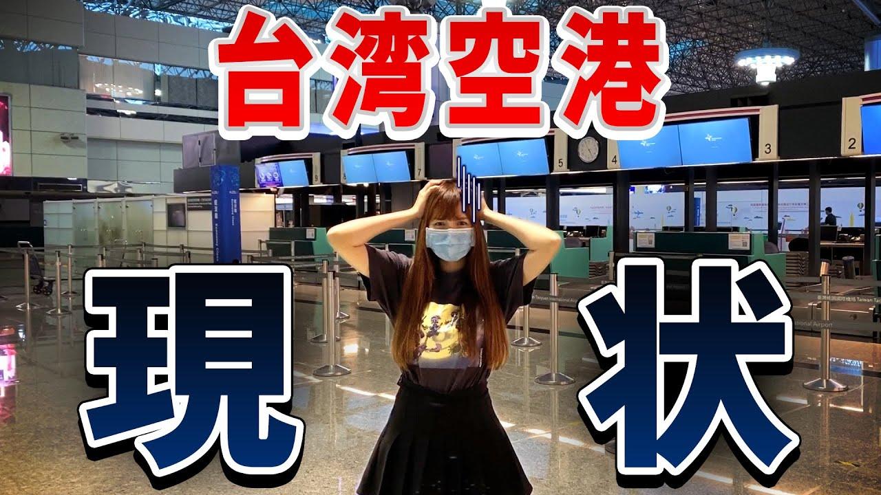 現在の台湾空港「桃園国際空港」の状況をお伝えます⋯!