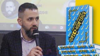 НФ Презентація: книжка Фрікономіка FULL