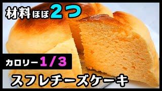 低カロリースフレチーズケーキ|165cm38kgの元ダイエッターがお届けする痩せレシピさんのレシピ書き起こし