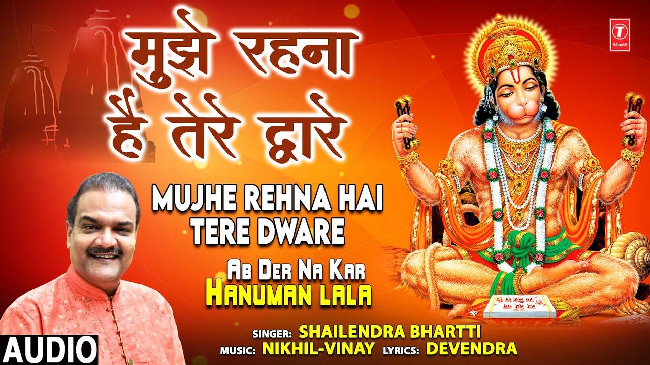 मुझे रहना है तेरे द्वारे Mujhe Rehna Hai Tere Dware I Hanuman Bhajan I SHAILENDRA BHARTTI I Audio