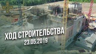 Ход строительства - 23.05.2019