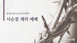 2.17 수요예배 / 원대감리교회(강원도 인제 원대리)