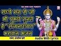 Satya narayan bhagwan  bhajan  kmi music bank  ashok khare