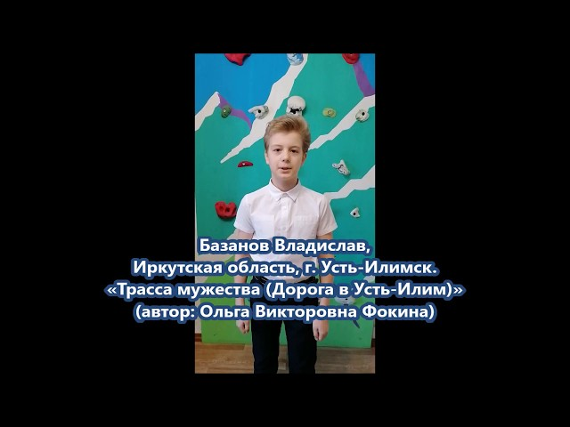 Изображение предпросмотра прочтения – ВладиславБазанов читает произведение «Трасса мужества» О.В.Фокиной