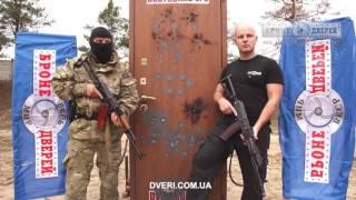 Бронедвери 6 класс расстрел, замедленные выстрелы, броня на бронежилет в Киеве