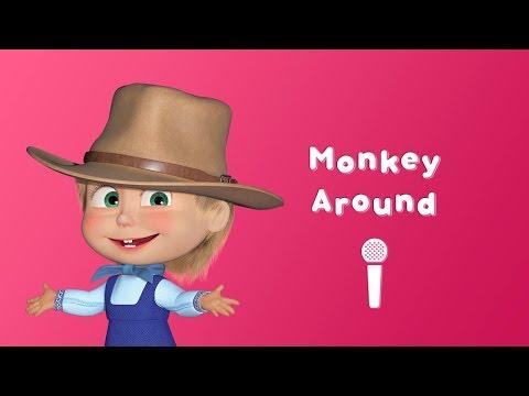 MONKEY AROUND 🐒 Sing with Masha! 🎤 Masha and the Bear 🤷 Monkey business - 동영상