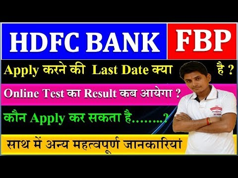 HDFC BANK FUTURE BANKER PROGRAM ONLINE ASSESSMENT RESULT AND LAST DATE