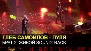 Брат-2 Живой Soundtrack - Глеб Самойлов - Пуля (Москва, 19.05.2016)