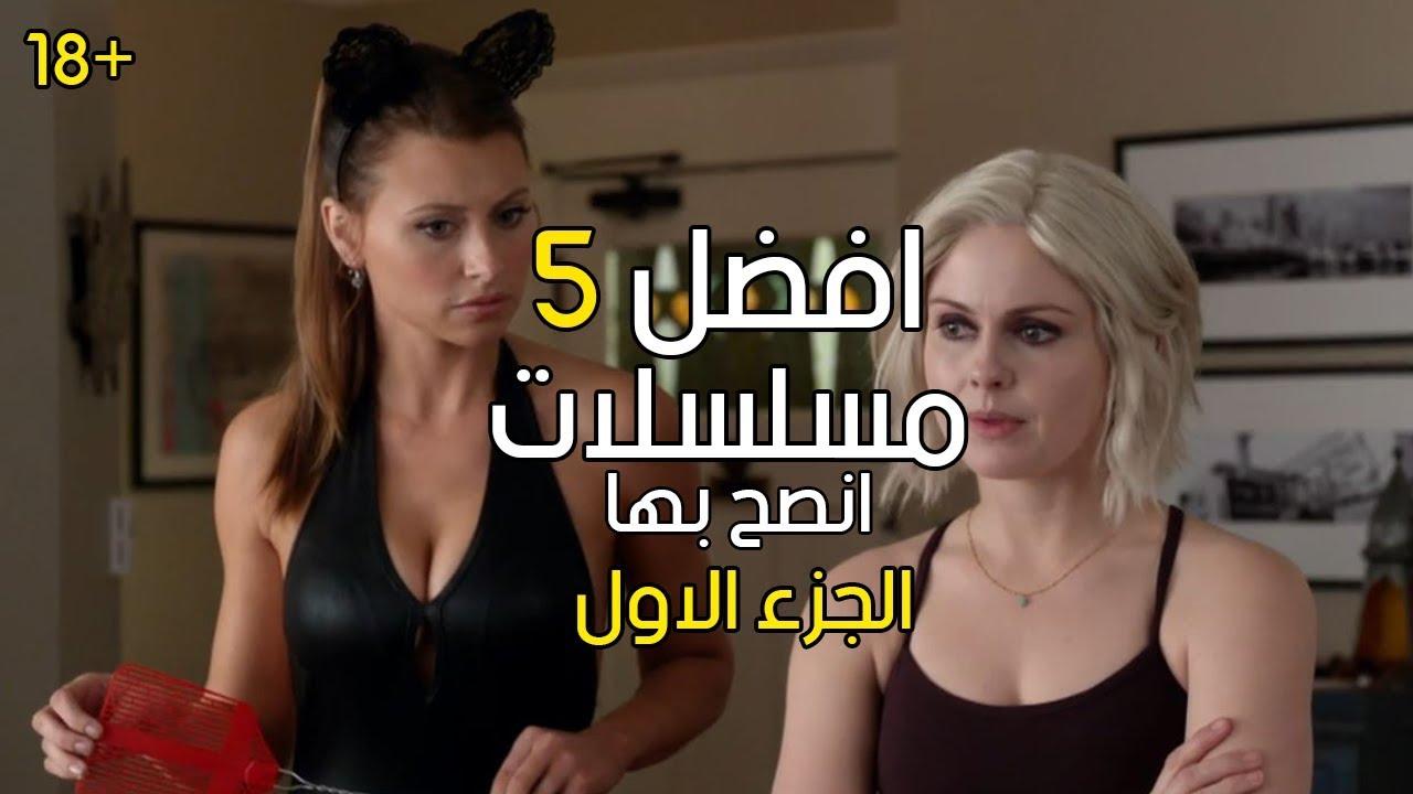 افضل 5 مسلسلات انصح بها 18 الجزء الاول Top Tv Series Youtube