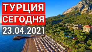 Турция сегодня 23 04 2021 Akka Hotels Antedon 5 Кемер Отдых в Турции 2021 Кемер