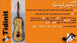 الأساسيات في تعليم الموسيقى الحسانية للمبتدئين - التيدنيت