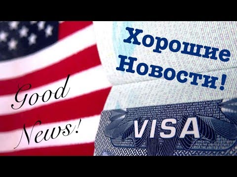 Виза в США | Лучшая Новость 2019 года | ВПЕРВЫЕ: Оплата После Получения Визы в США в Ваш Паспорт!