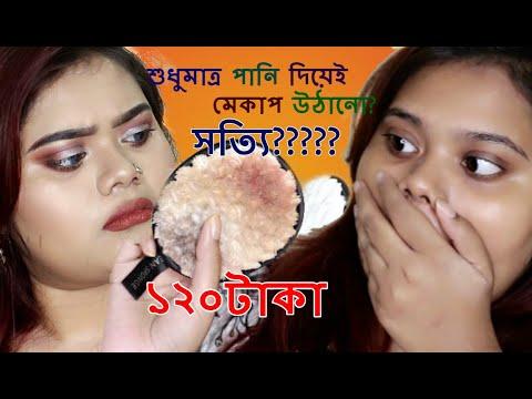 Makeup Cleaning Sponge First Impression+Demo||পানি দিয়েই মেকাপ রিমুভ