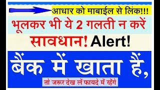 latest news today - mobile no को aadhaar card link करना बैंक खाताधारकों को पड़ रहा है भारी