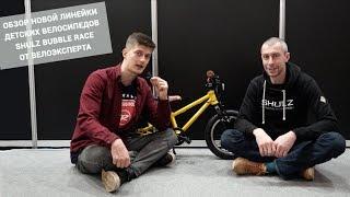 """Экспертный обзор детских велосипедов Shulz Bubble Race. Репортаж с выставки """"Планета детства 2019"""""""