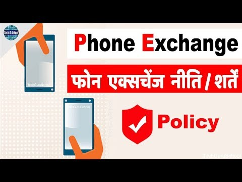 🔥Amazon Or Flipkart Phone Exchange Policy | Exchange Policy Explained In Hindi | 2019