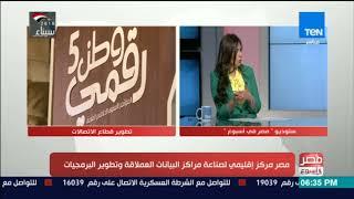 مصر في أسبوع   مصر مركز إقليمي لصناعة مراكز البيانات العملاقة وتطوير البرمجيات - فقرة كاملة