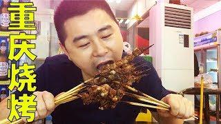 "Get off work early, take you to eat ""Chongqing barbecue"", five yuan a kebab, plus raw garlic"