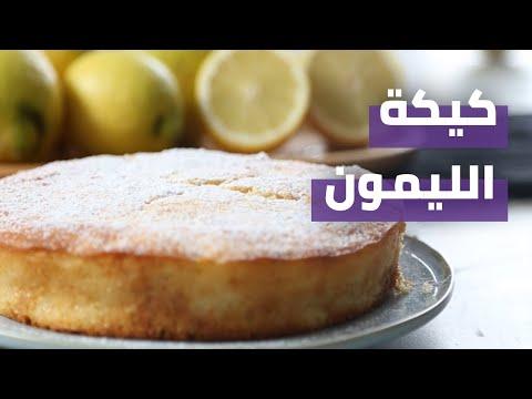 Lemon Cake | كيكة الليمون