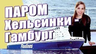 пАРОМ ИЗ ФИНЛЯНДИИ В ГЕРМАНИЮ. Как купить билет на паром, прохождение русско-финской границы