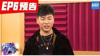 预告:胡彦斌挑战跳舞 懵了!《梦想的声音3》花絮 EP6 20181130 /浙江卫视官方音乐HD/